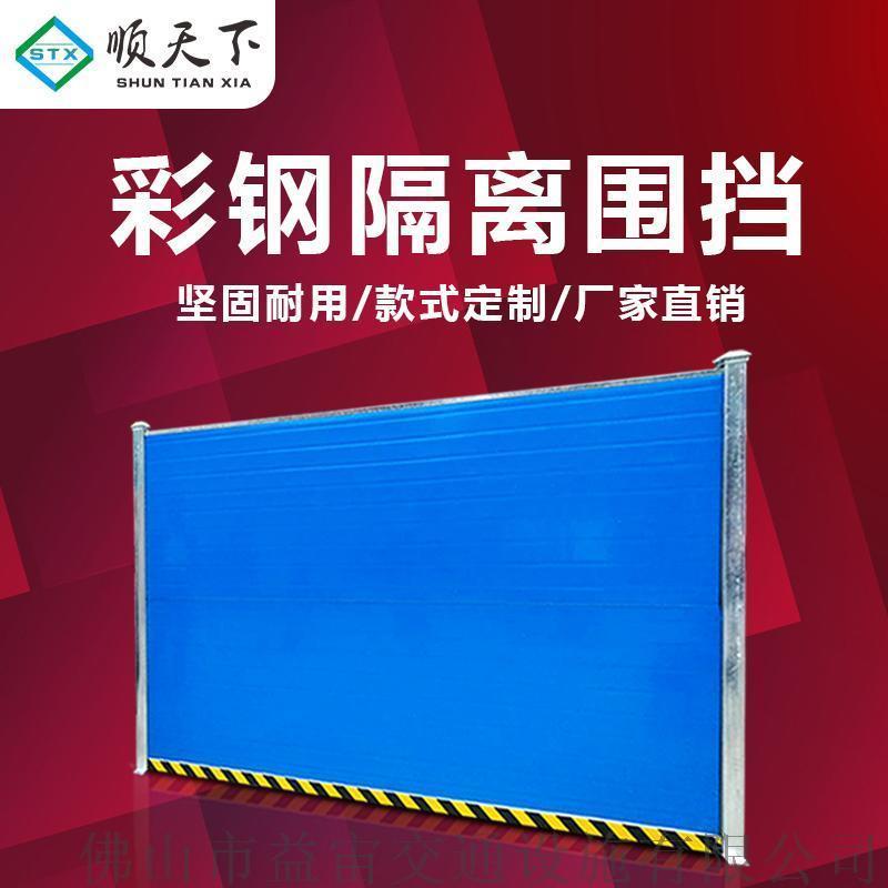 順   鋼夾芯板圍擋彩鋼瓦圍蔽板