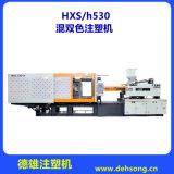厂家供应 德雄机械设备 海雄530T混双色注塑机