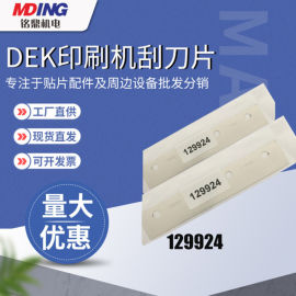 DEK印刷機刮刀片 129924 170mm