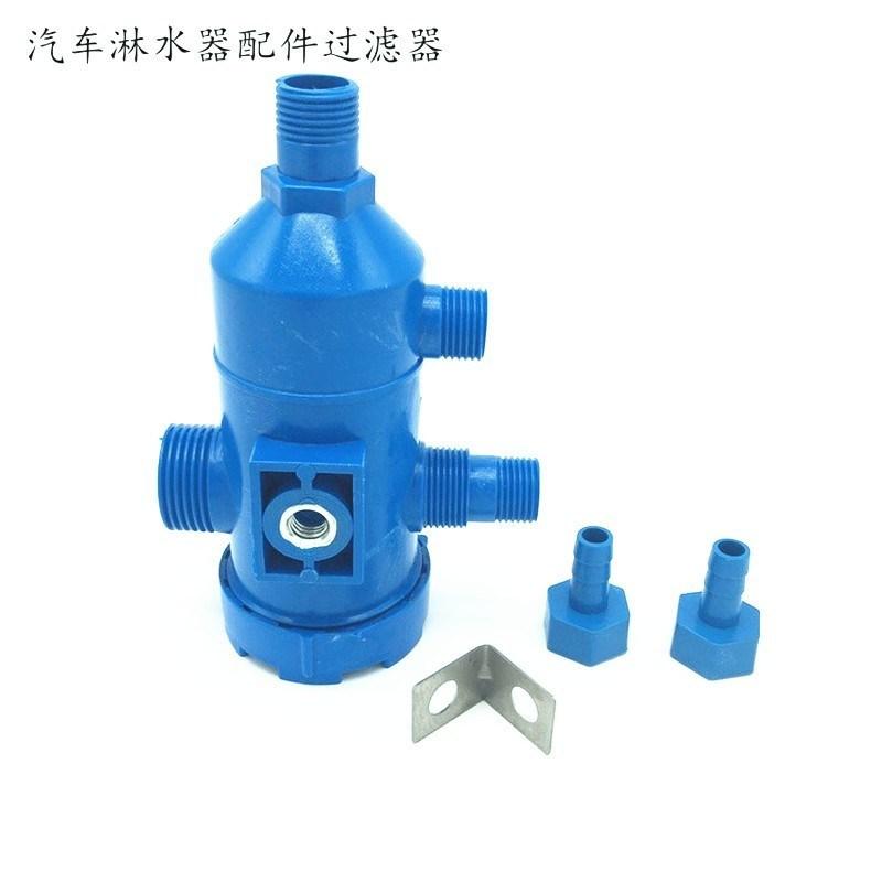 淋水器配件淋水过滤器蓝色带钢丝球PVC过滤杯
