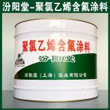 聚氯乙烯含 涂料、生产销售、聚氯乙烯含 涂料