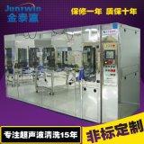 金泰瀛 自动光学玻璃超声波清洗机;手机玻璃  LCD液晶超声波清洗机