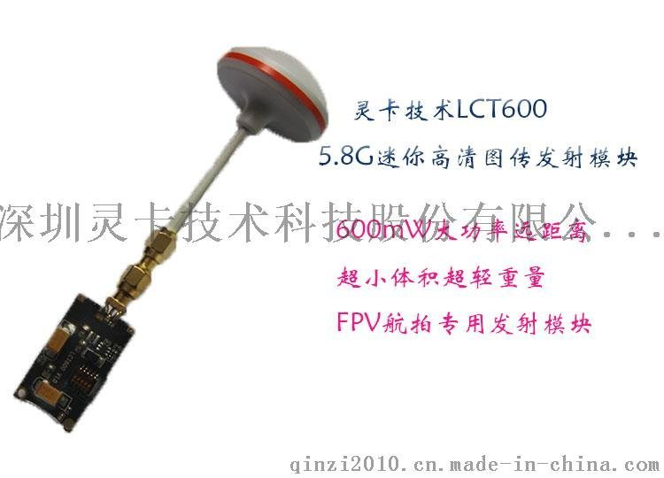 无线FPV航拍 LCT600_5.8G高清图传发射机 600mW超轻32频穿越