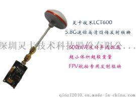 無線FPV航拍 LCT600_5.8G高清圖傳發射機 600mW超輕32頻穿越