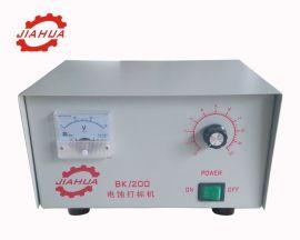 金属电腐蚀打标机 BK/200不锈钢标牌电印机国内  打标设备厂家