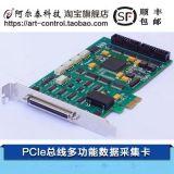 阿爾泰科技PCI-E總線多功能採集卡PCI-E8622模擬量採集卡