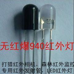 台湾进口鼎元芯片5MM940(无爆红)红外发射管红外LED灯