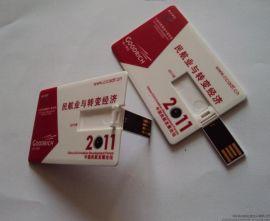 卡片usb 优盘工厂 可放到钱包的u盘 礼品u盘定制