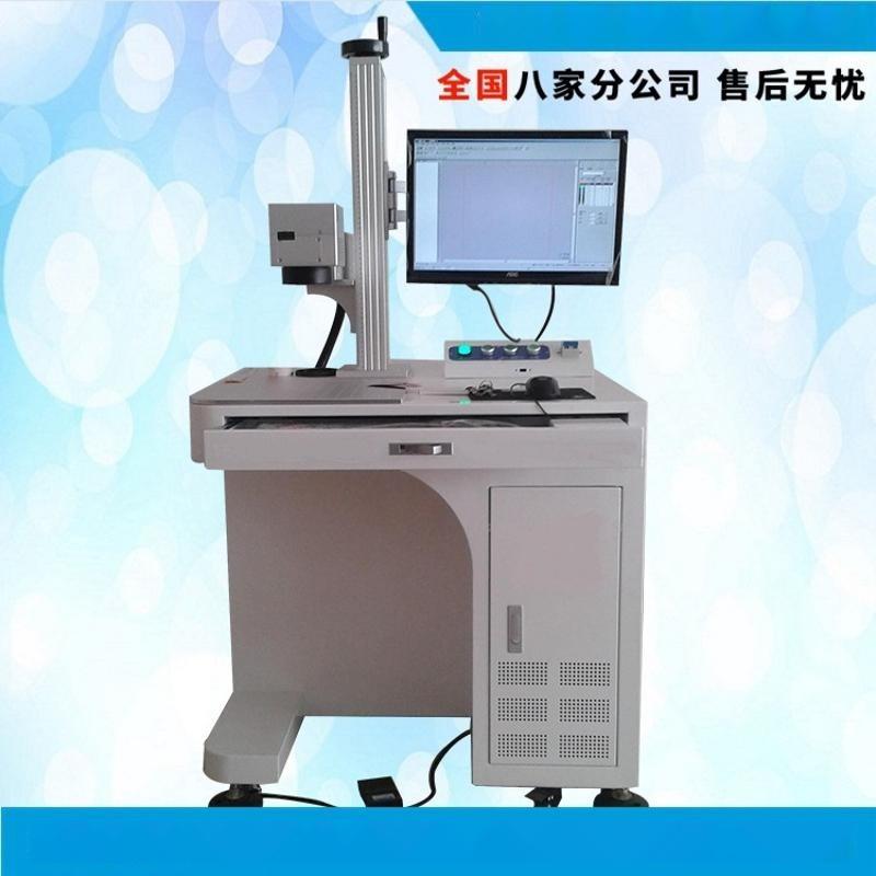 特价 激光打标机 光纤激光刻字机 激光打字机含电脑