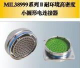 2耐环境高密度小圆形电连接器(MIL38999系列)