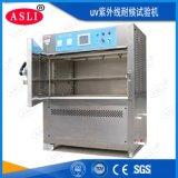 紫外线加速老化试验箱厂家 塑料uv紫外线耐候试验箱