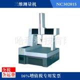 三次元测量机尺寸检测 龙门式三坐标三座标测量