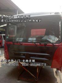 豪運駕駛室總成 豪運事故車駕駛室總成WG9716582003