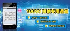 10690验证码短信SDK订单物流短信提醒接口