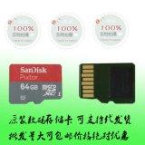 各種品牌記憶體卡批發高速4g記憶體卡廠家批發