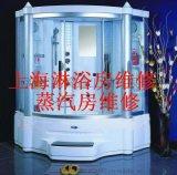 上海浦东浦东大道淋浴房底座漏水维修更换63185692