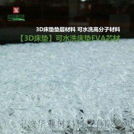 【3D床垫】可水洗床垫芯材 3D床垫垫层材料 EVA高分子床垫填充物 25mm厚度
