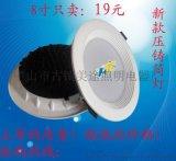 新款7W蜂窝型压铸筒灯外壳 大功率COB通用外壳