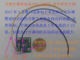 远林万能空调来电自动启动模块,空调掉电记忆模块,空调软启动,