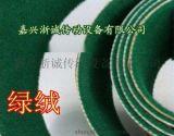 綠絨糙面帶 綠絨包布