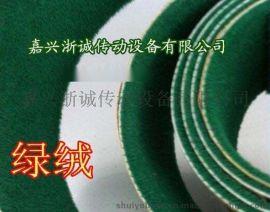 绿绒糙面带 绿绒包布