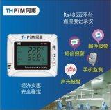温湿度记录仪品牌,温湿度记录仪厂家深圳同惠