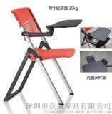 高檔培訓折疊椅,帶寫字板培訓椅,培訓室座椅批發