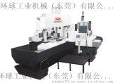 数控双侧面铣床|数控双面铣床|数控双头铣床|环球工业机械