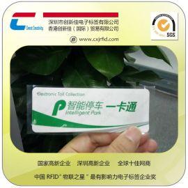 【推荐】超高频挡风玻璃RFID电子标签,车辆管理RFID电子标签,H3芯片