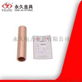 GT-400平方铜连接管 电缆中间接头 直通铜铝管
