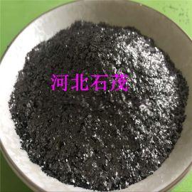 河北石茂廠家直銷天然潤滑石墨粉 鱗片石墨
