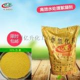 30聚合氯化铝,PAC高效饮用水处理絮凝剂