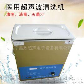 医用超声波清洗机XC-1000 医用超声波清洗机