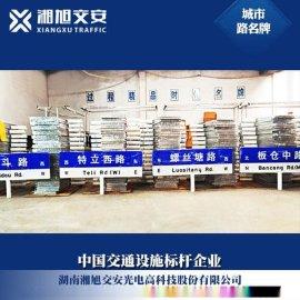 路  生产厂家道路指示牌湘旭交安制造