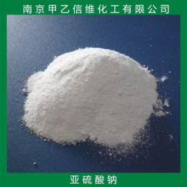 亚硫酸钠厂家直销食品级工业级