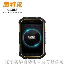 固特訊防爆平板手持終端/G71Ex(4G)