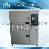杭州64L冷熱衝擊試驗箱 LED高低溫衝擊試驗箱