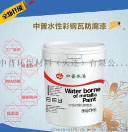 供应 中普水性彩钢瓦防腐漆 户外彩瓦翻新专用漆