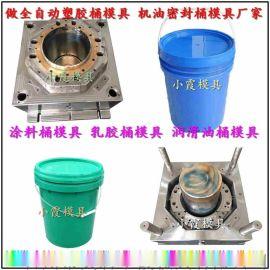 10升塑料胶水桶模具厂家推荐