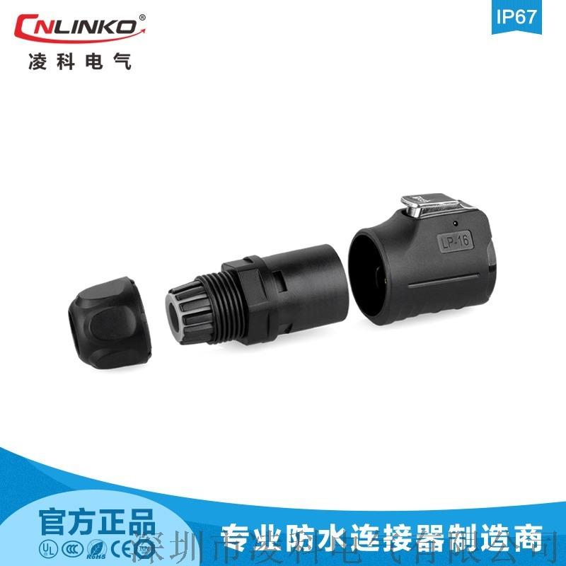 航空插头插座3PIN防水连接器凌科M16圆形直销