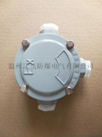 BHD51防水防尘防爆接线盒
