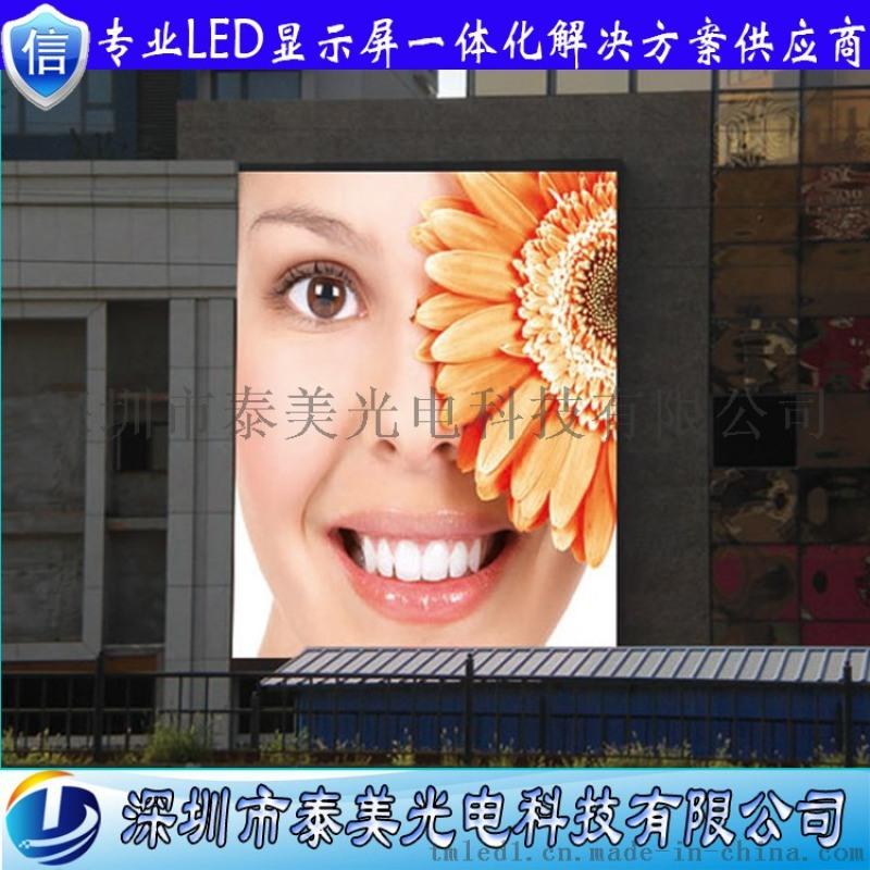 高清P6戶外全綵廣告屏 前維護彩色節能LED屏