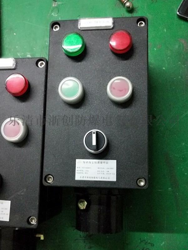 启停风机防爆按钮操作箱、控制箱