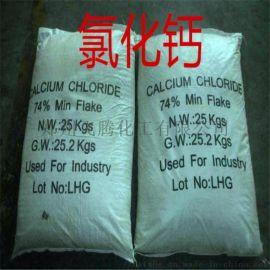 厂家直销二水氯化钙 片状氯化钙 防冻剂 融雪剂