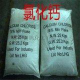 厂家直销海化氯化钙 二水氯化钙 无水氯化钙 干燥剂 净水剂