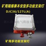 方形多功能支架燈 18W礦用隔爆兼本安型支架燈