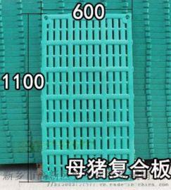 羊用复合漏粪板厂家1.05米-2.4米