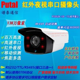 供应PTC052-130串口摄像头 监控摄像头