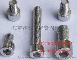 GB70内六角、圆柱头螺钉10.9级碳钢螺栓