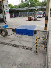 电动液压固定式卸货平台 装卸货升降调节板